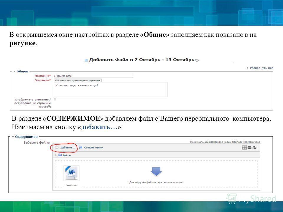 В открывшемся окне настройках в разделе «Общие» заполняем как показано в на рисунке. В разделе «СОДЕРЖИМОЕ» добавляем файл с Вашего персонального компьютера. Нажимаем на кнопку «добавить…»
