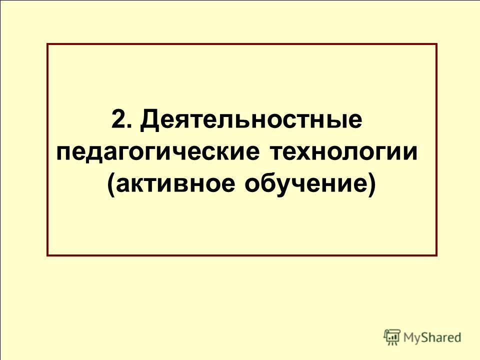 2. Деятельностные педагогические технологии (активное обучение)