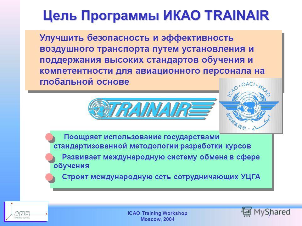 ICAO Training Workshop Moscow, 2004 7 Поощряет использование государствами стандартизованной методологии разработки курсов Развивает международную систему обмена в сфере обучения Строит международную сеть сотрудничающих УЦГА Поощряет использование го