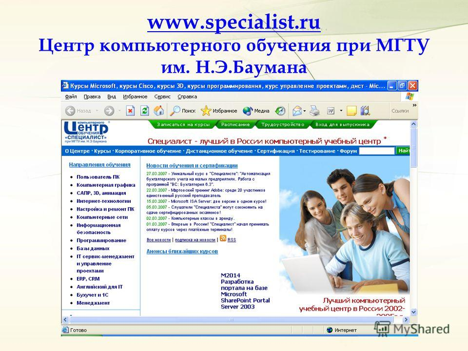 www.specialist.ru Центр компьютерного обучения при МГТУ им. Н.Э.Баумана