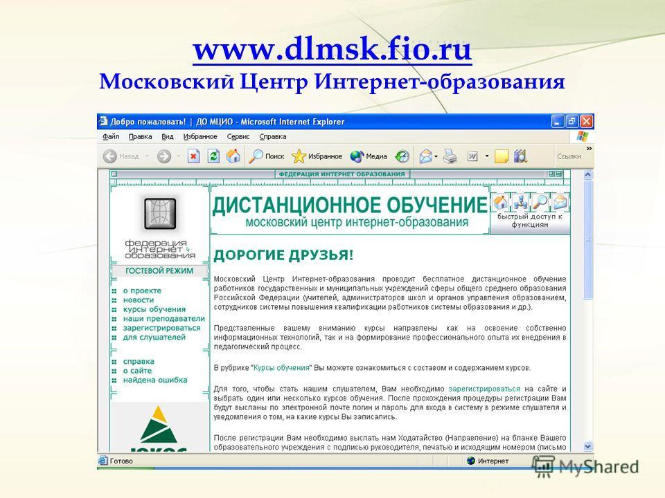 www.dlmsk.fio.ru Московский Центр Интернет-образования