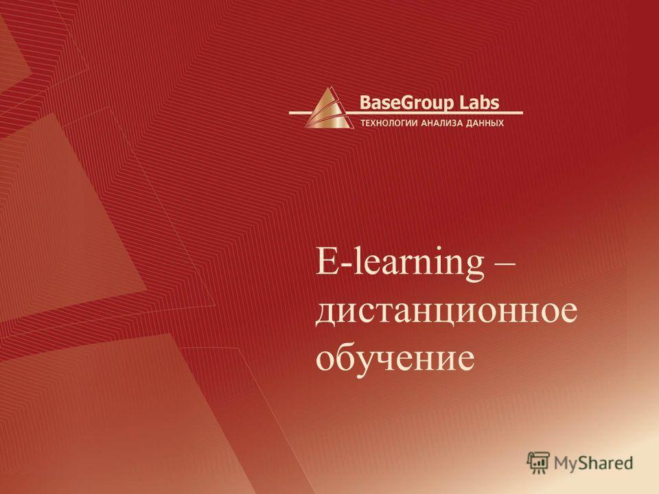 E-learning – дистанционное обучение