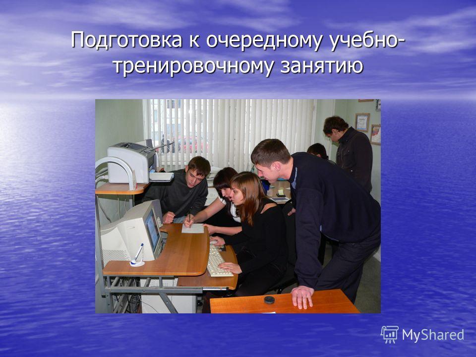 Подготовка к очередному учебно- тренировочному занятию