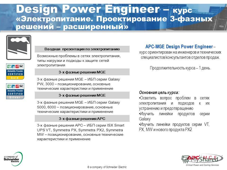© a company of Schneider Electric Design Power Engineer – курс «Электропитание. Проектирование 3-фазных решений – расширенный» APC-MGE Design Power Engineer APC-MGE Design Power Engineer – курс ориентирован на инженеров и технических специалистов/кон