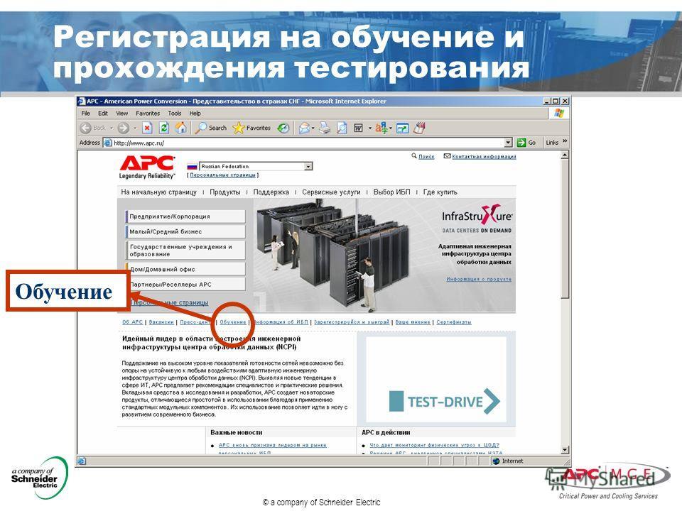 © a company of Schneider Electric Регистрация на обучение и прохождения тестирования Обучение