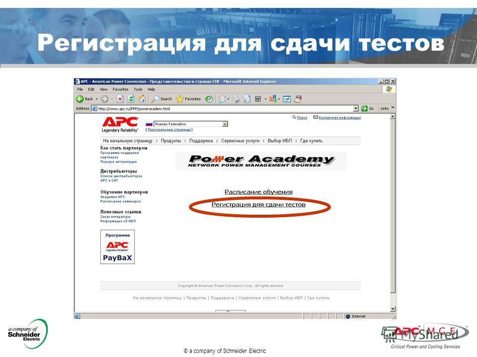© a company of Schneider Electric Регистрация для сдачи тестов