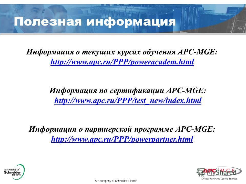 © a company of Schneider Electric Информация о партнерской программе АРС-MGE: http://www.apc.ru/PPP/powerpartner.html Информация о текущих курсах обучения АРС-MGE: http://www.apc.ru/PPP/poweracadem.html Информация по сертификации АРС-MGE: http://www.