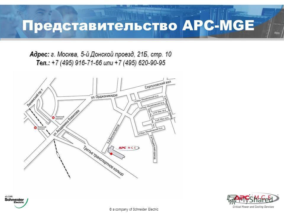© a company of Schneider Electric Представительство APC-MGE Адрес: г. Москва, 5-й Донской проезд, 21Б, стр. 10 Тел.: +7 (495) 916-71-66 или +7 (495) 620-90-95