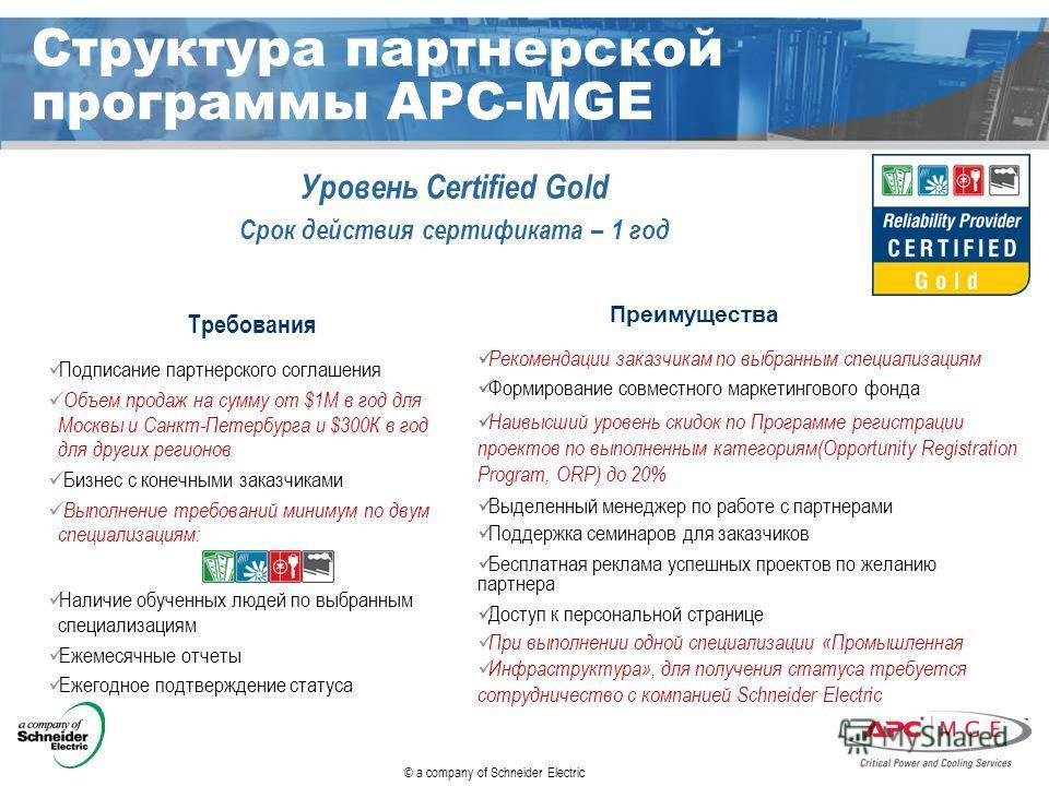 © a company of Schneider Electric Уровень Certified Gold Срок действия сертификата – 1 год Требования Подписание партнерского соглашения Объем продаж на сумму от $1M в год для Москвы и Санкт-Петербурга и $300К в год для других регионов Бизнес с конеч