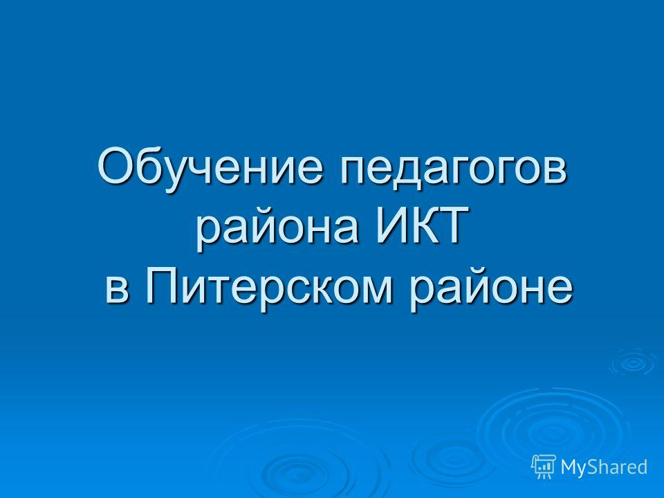 Обучение педагогов района ИКТ в Питерском районе