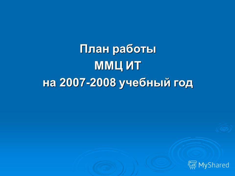 План работы ММЦ ИТ на 2007-2008 учебный год