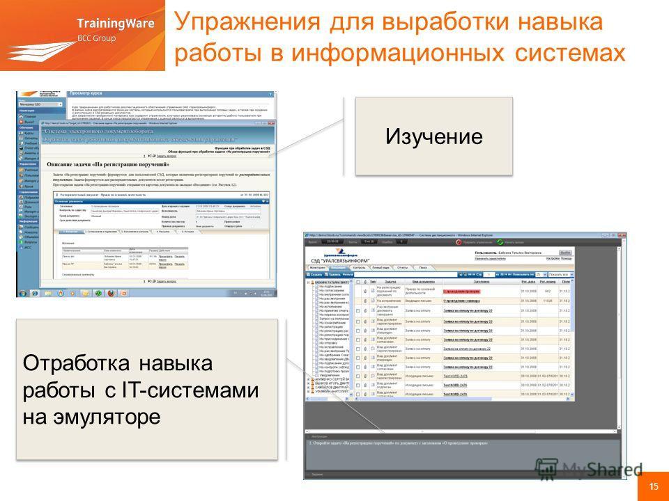 Упражнения для выработки навыка работы в информационных системах 15 Изучение Отработка навыка работы с IT-системами на эмуляторе