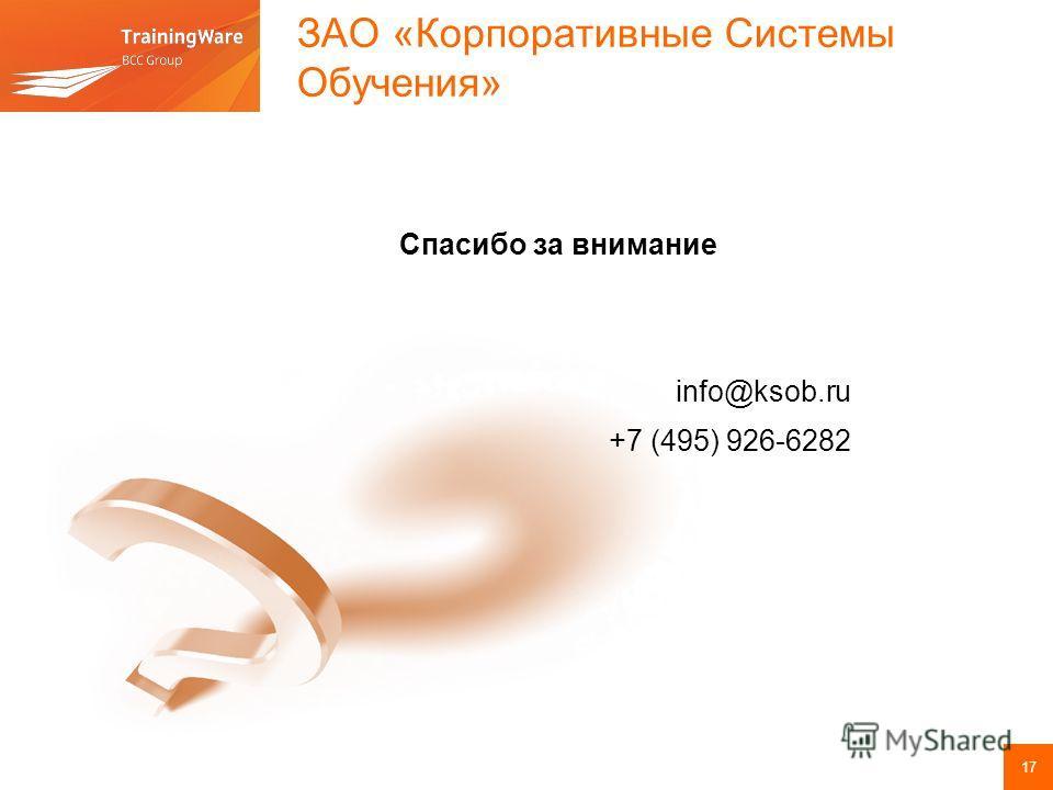 ЗАО «Корпоративные Системы Обучения» Спасибо за внимание info@ksob.ru +7 (495) 926-6282 17
