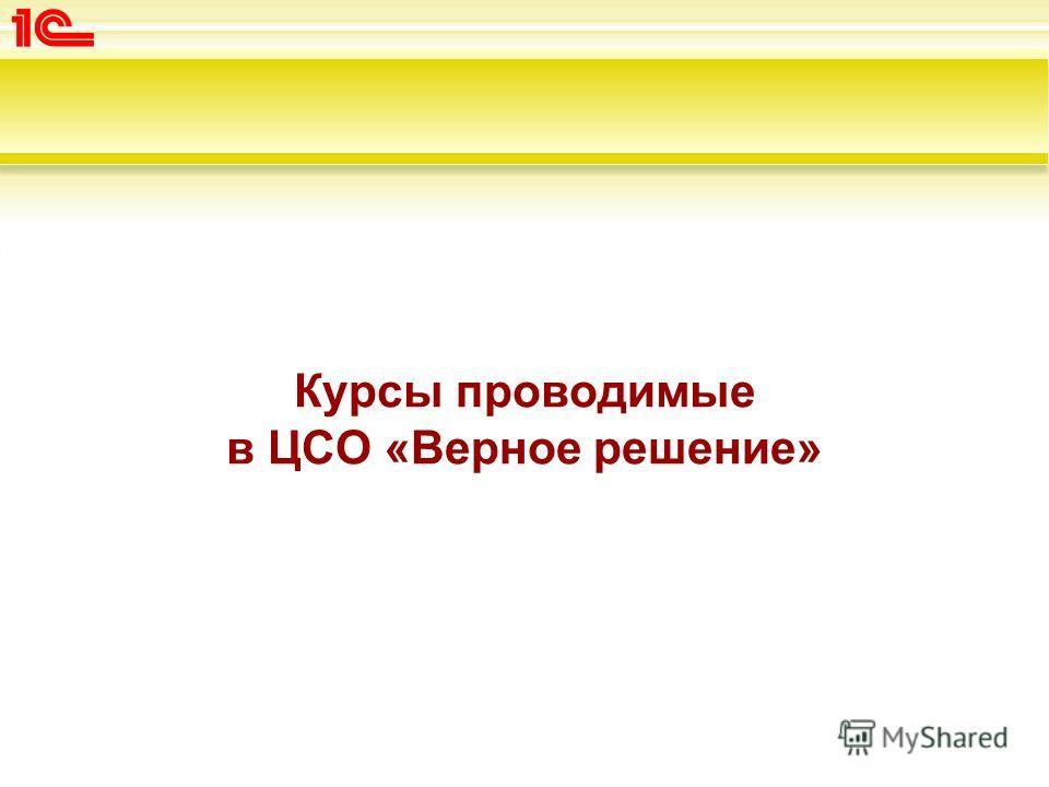 Курсы проводимые в ЦСО «Верное решение»