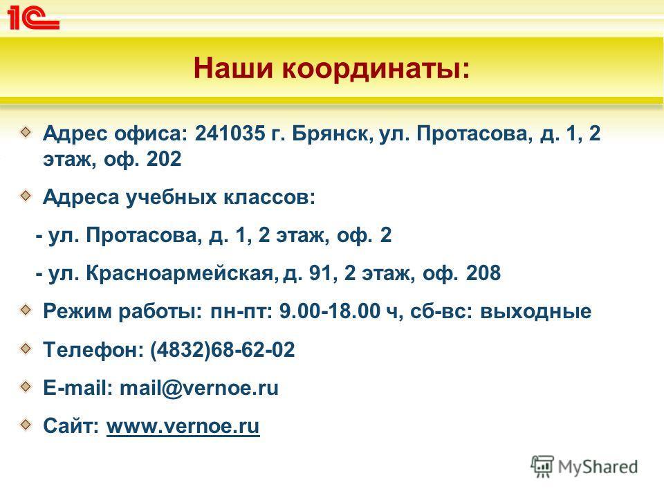 Наши координаты: Адрес офиса: 241035 г. Брянск, ул. Протасова, д. 1, 2 этаж, оф. 202 Адреса учебных классов: - ул. Протасова, д. 1, 2 этаж, оф. 2 - ул. Красноармейская, д. 91, 2 этаж, оф. 208 Режим работы: пн-пт: 9.00-18.00 ч, сб-вс: выходные Телефон