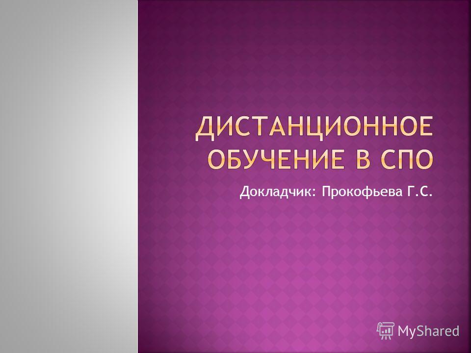 Докладчик: Прокофьева Г.С.