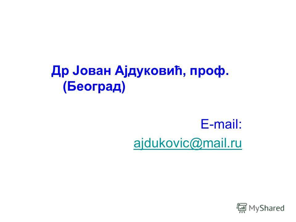 Др Јован Ајдуковић, проф. (Београд) E-mail: ajdukovic@mail.ru