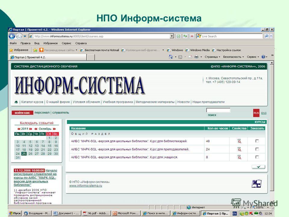 НПО Информ-система