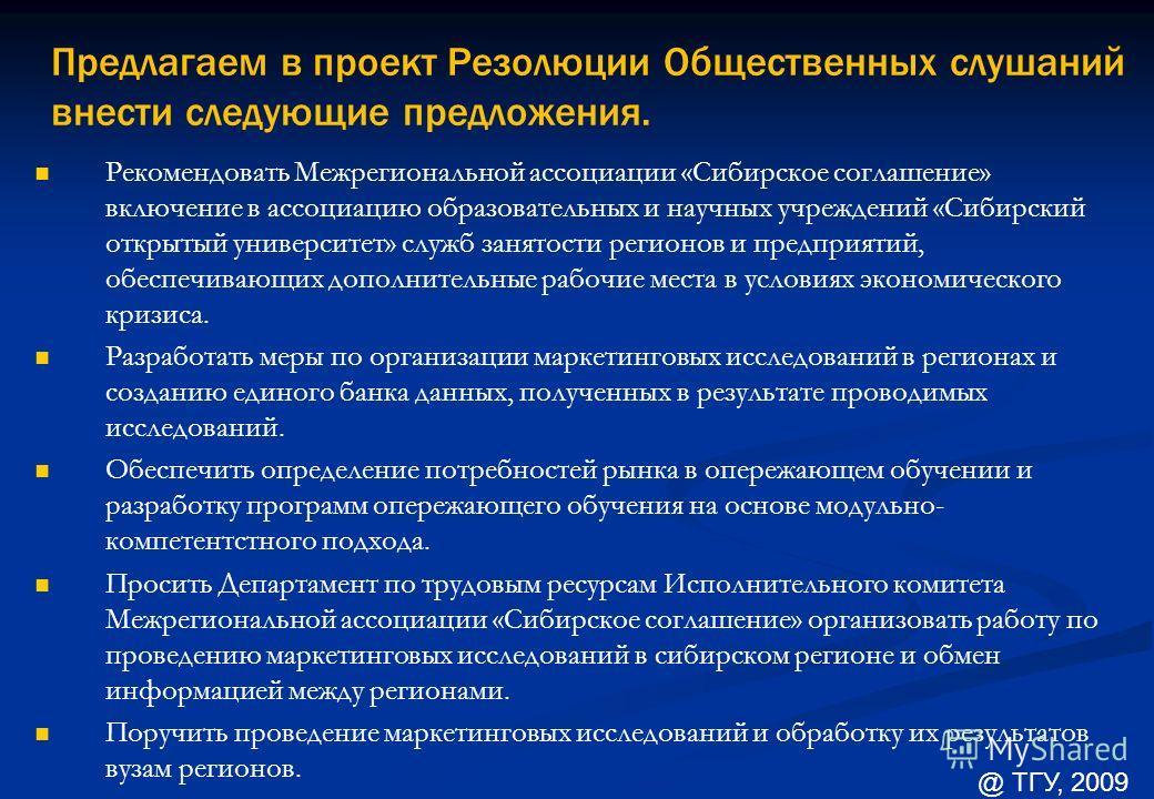 Рекомендовать Межрегиональной ассоциации «Сибирское соглашение» включение в ассоциацию образовательных и научных учреждений «Сибирский открытый университет» служб занятости регионов и предприятий, обеспечивающих дополнительные рабочие места в условия