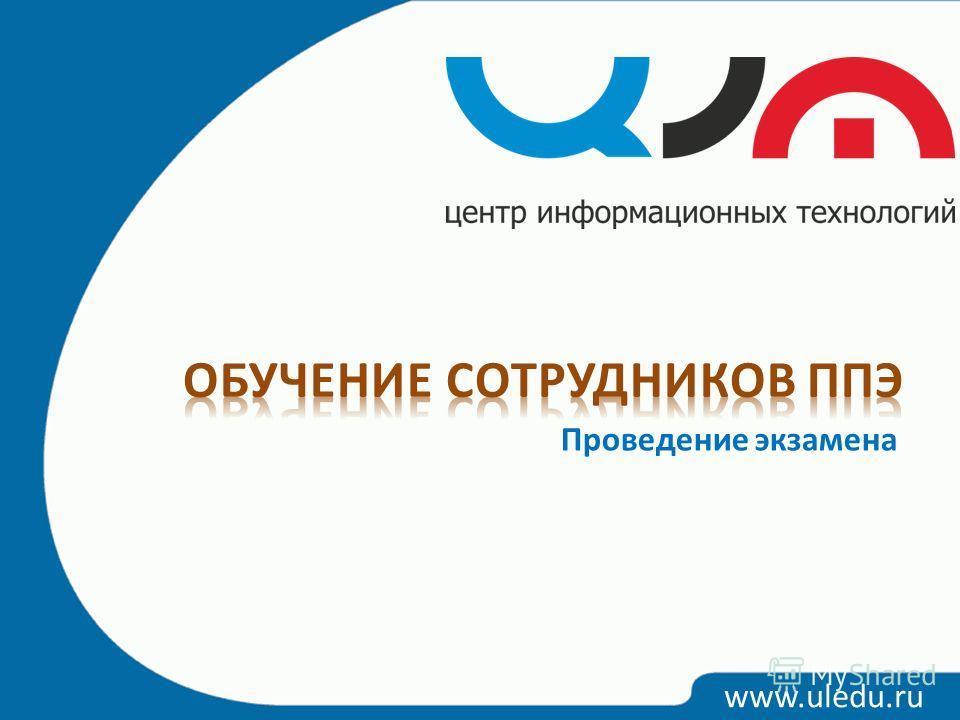 www.uledu.ru Проведение экзамена