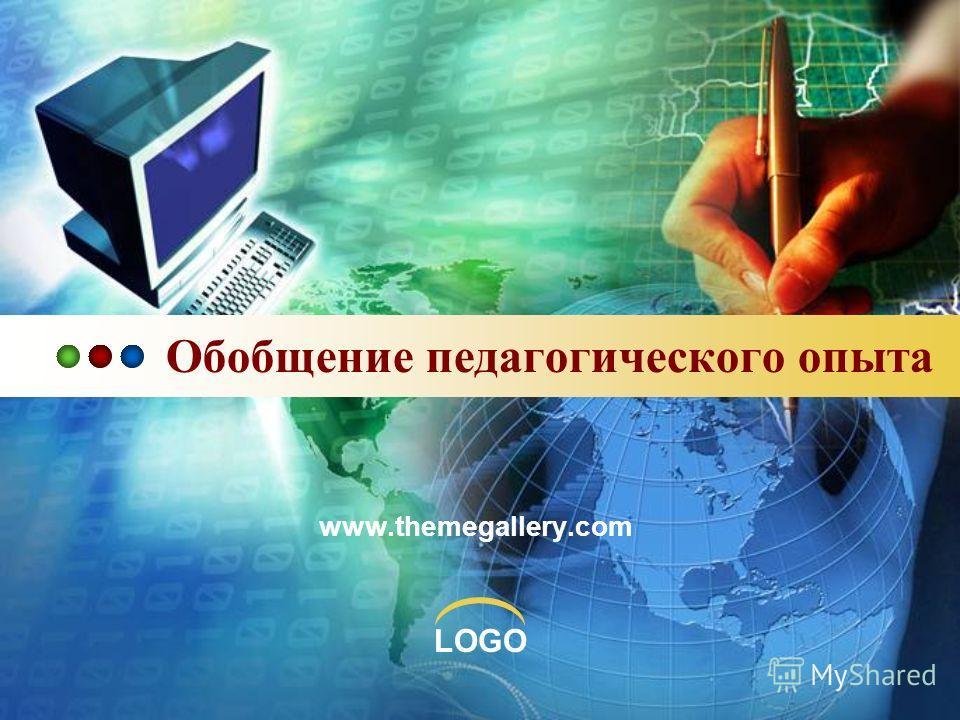 LOGO Обобщение педагогического опыта www.themegallery.com