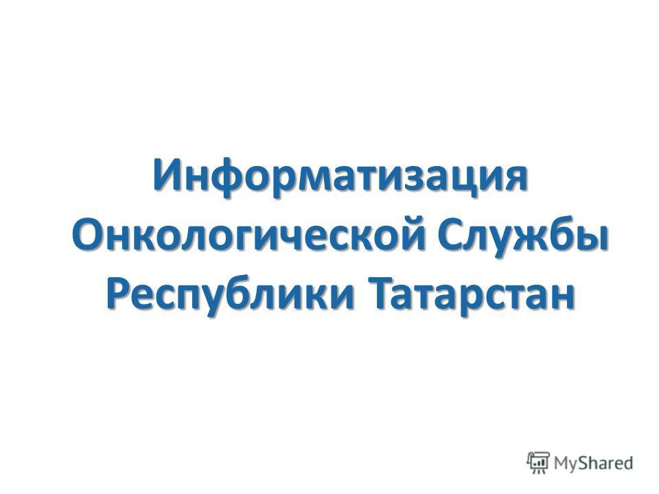 Информатизация Онкологической Службы Республики Татарстан