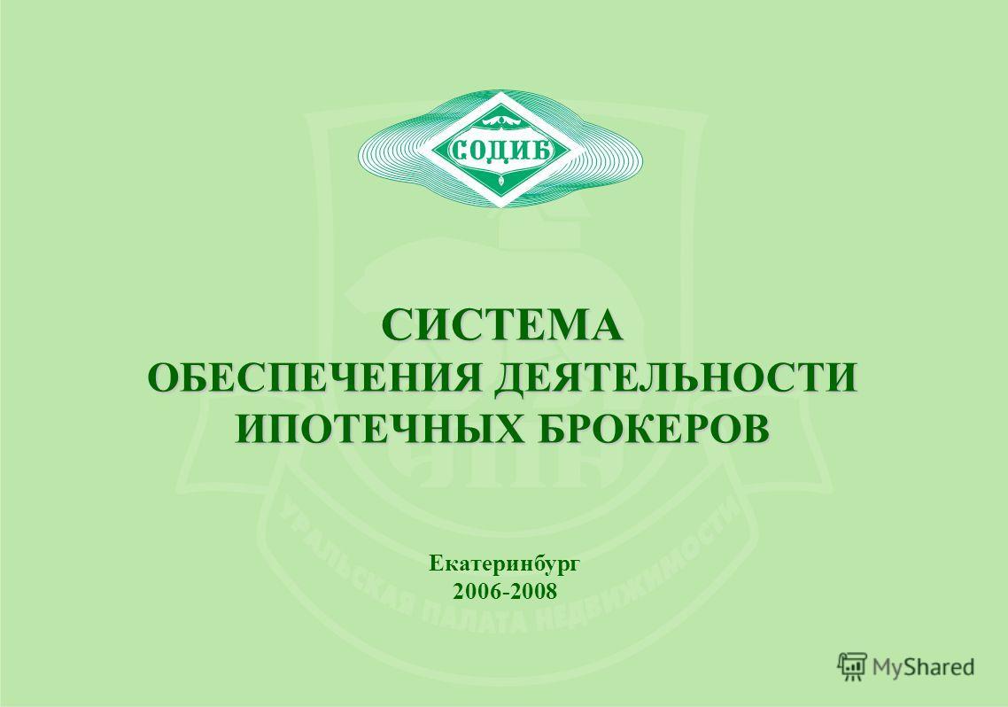 СИСТЕМА ОБЕСПЕЧЕНИЯ ДЕЯТЕЛЬНОСТИ ИПОТЕЧНЫХ БРОКЕРОВ Екатеринбург 2006-2008
