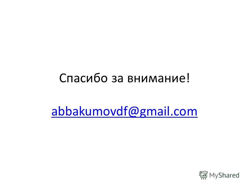 Спасибо за внимание! abbakumovdf@gmail.com