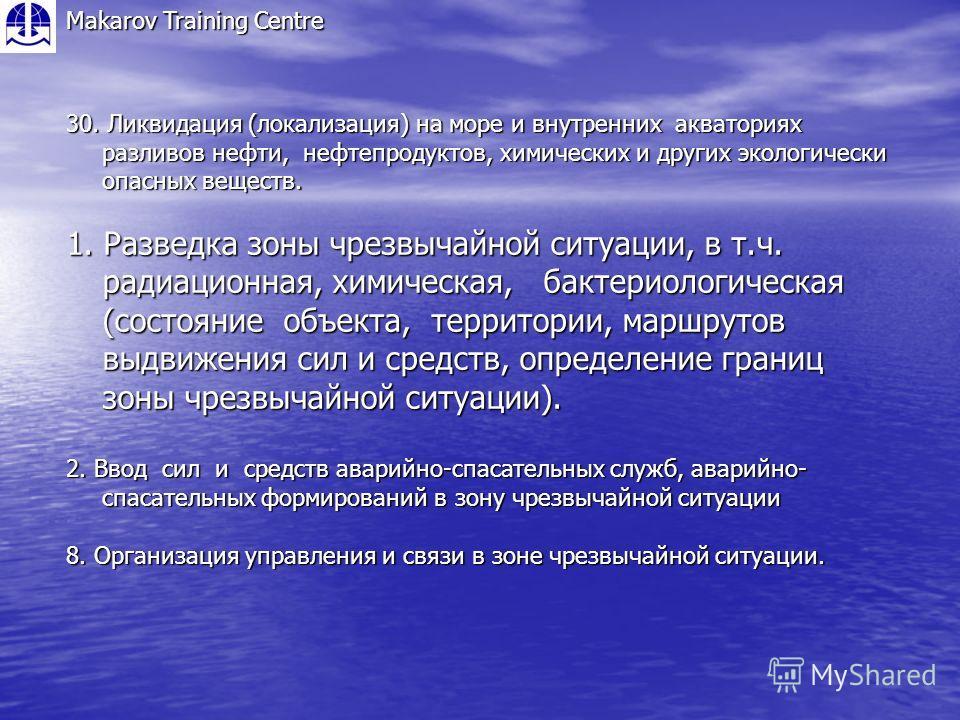 Makarov Training Centre 30. Ликвидация (локализация) на море и внутренних акваториях разливов нефти, нефтепродуктов, химических и других экологически опасных веществ. 1. Разведка зоны чрезвычайной ситуации, в т.ч. радиационная, химическая, бактериоло