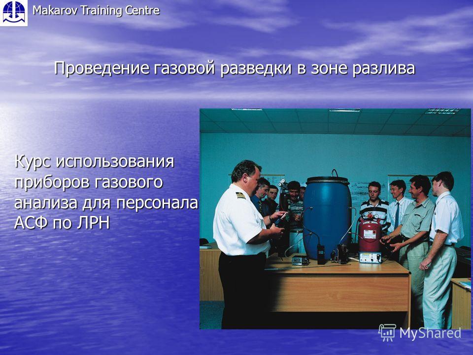 Makarov Training Centre Курс использования приборов газового анализа для персонала АСФ по ЛРН Проведение газовой разведки в зоне разлива