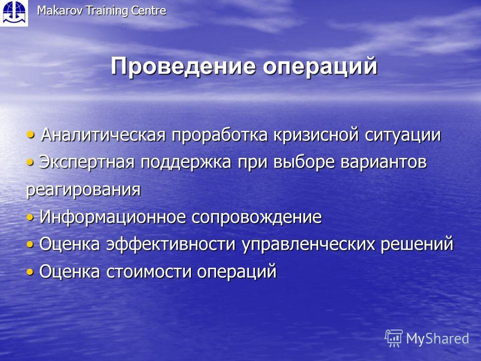 Проведение операций Makarov Training Centre Аналитическая проработка кризисной ситуации Аналитическая проработка кризисной ситуации Экспертная поддержка при выборе вариантов реагирования Экспертная поддержка при выборе вариантов реагирования Информац