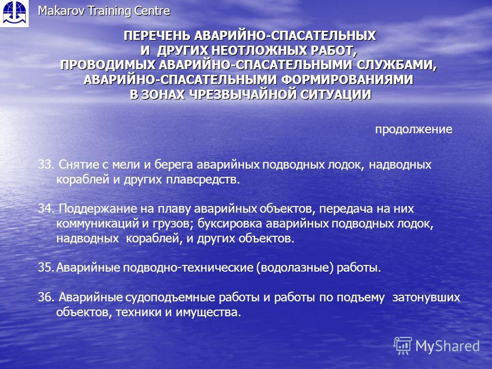 Makarov Training Centre ПЕРЕЧЕНЬ АВАРИЙНО-СПАСАТЕЛЬНЫХ ПЕРЕЧЕНЬ АВАРИЙНО-СПАСАТЕЛЬНЫХ И ДРУГИХ НЕОТЛОЖНЫХ РАБОТ, ПРОВОДИМЫХ АВАРИЙНО-СПАСАТЕЛЬНЫМИ СЛУЖБАМИ, АВАРИЙНО-СПАСАТЕЛЬНЫМИ ФОРМИРОВАНИЯМИ В ЗОНАХ ЧРЕЗВЫЧАЙНОЙ СИТУАЦИИ В ЗОНАХ ЧРЕЗВЫЧАЙНОЙ СИТУ