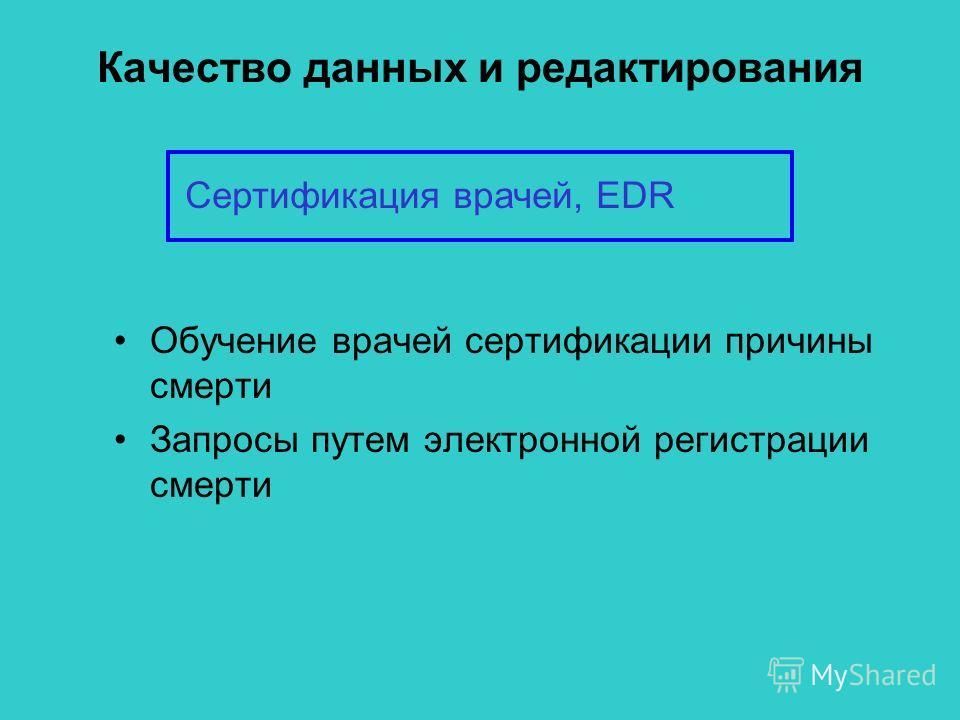 Качество данных и редактирования Обучение врачей сертификации причины смерти Запросы путем электронной регистрации смерти Сертификация врачей, EDR