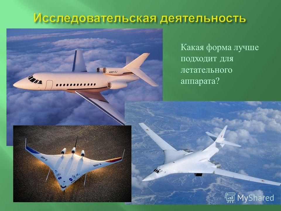 Какая форма лучше подходит для летательного аппарата ?