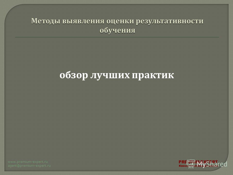 обзор лучших практик PREMIUM-EXPERT Консалтинговое агентство www.premium-expert.ru agent@premium-expert.ru