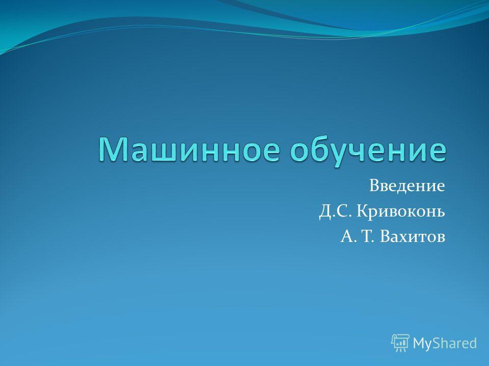 Введение Д.С. Кривоконь А. Т. Вахитов