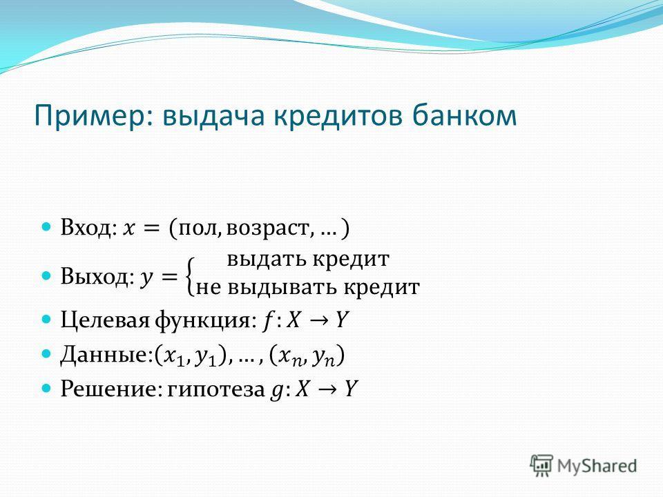 Пример: выдача кредитов банком