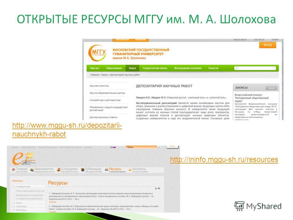 http://www.mggu-sh.ru/depozitarii- nauchnykh-rabot http://ininfo.mggu-sh.ru/resources