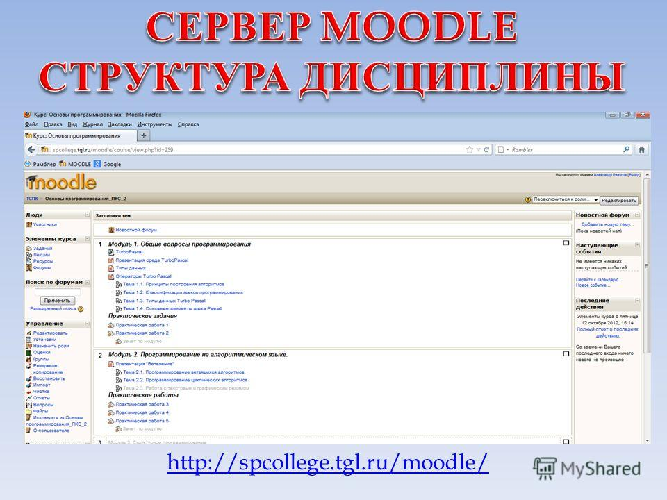 http://spcollege.tgl.ru/moodle/