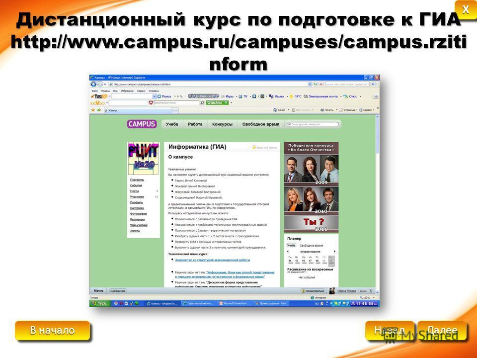 В начало В начало В начало В начало Далее Назад XXXX XXXX Дистанционный курс по подготовке к ГИА http://www.campus.ru/campuses/campus.rziti nform