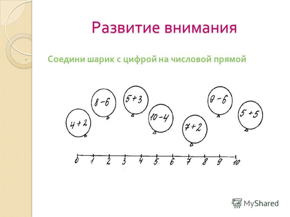 Развитие внимания - Соедини шарик с цифрой на числовой прямой
