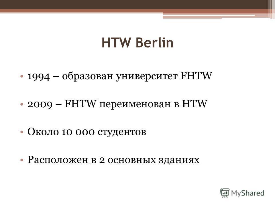 HTW Berlin 1994 – образован университет FHTW 2009 – FHTW переименован в HTW Около 10 000 студентов Расположен в 2 основных зданиях