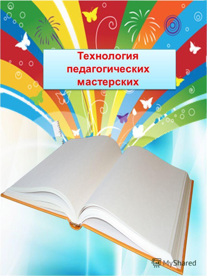 Технология педагогических мастерских