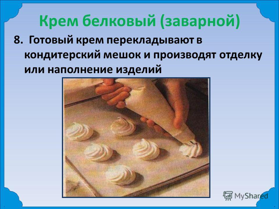 8. Готовый крем перекладывают в кондитерский мешок и производят отделку или наполнение изделий Крем белковый (заварной)