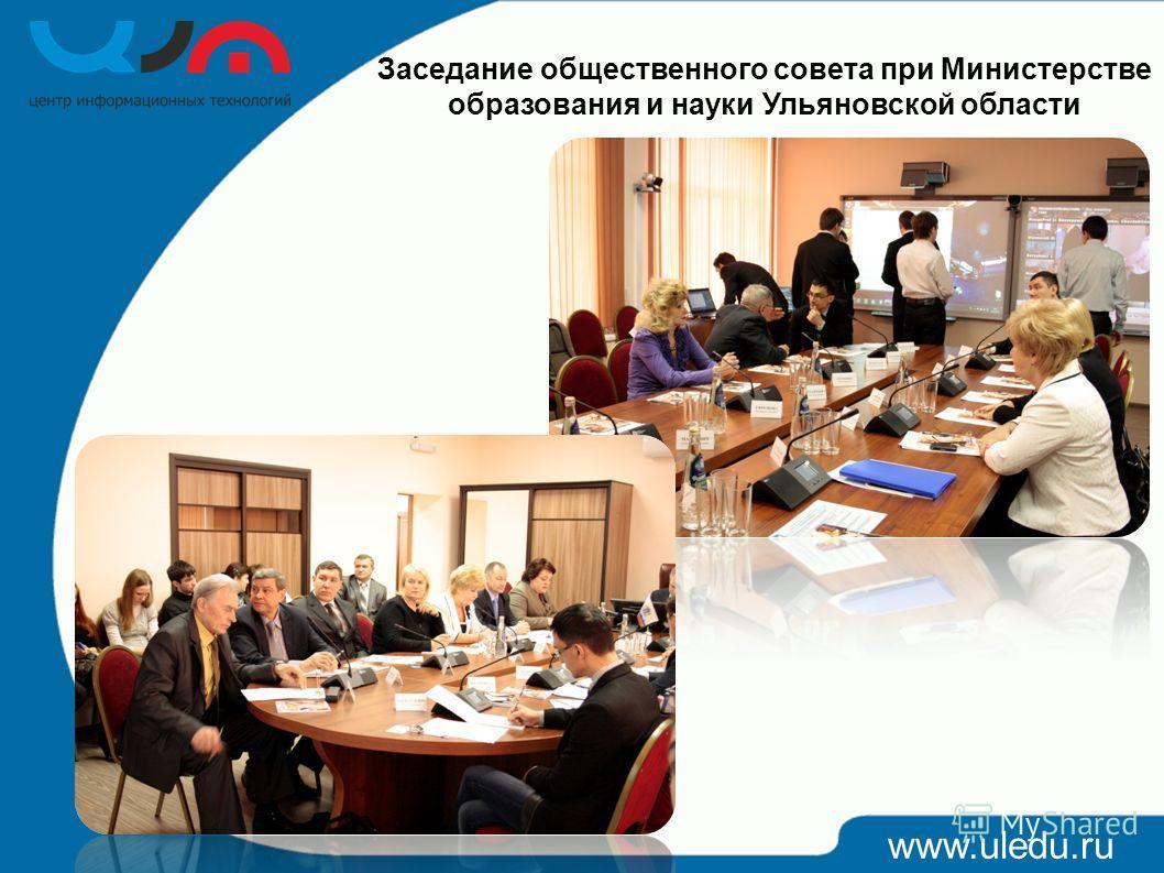 www.uledu.ru Заседание общественного совета при Министерстве образования и науки Ульяновской области