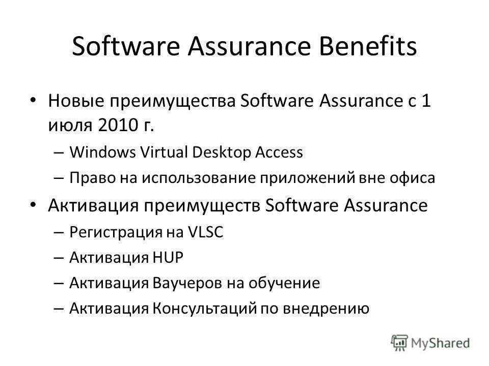 Software Assurance Benefits Новые преимущества Software Assurance c 1 июля 2010 г. – Windows Virtual Desktop Access – Право на использование приложений вне офиса Активация преимуществ Software Assurance – Регистрация на VLSC – Активация HUP – Активац