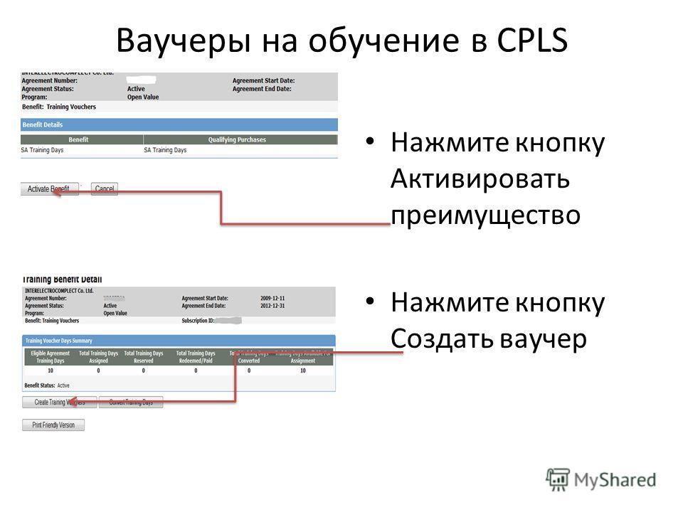 Ваучеры на обучение в CPLS Нажмите кнопку Активировать преимущество Нажмите кнопку Создать ваучер