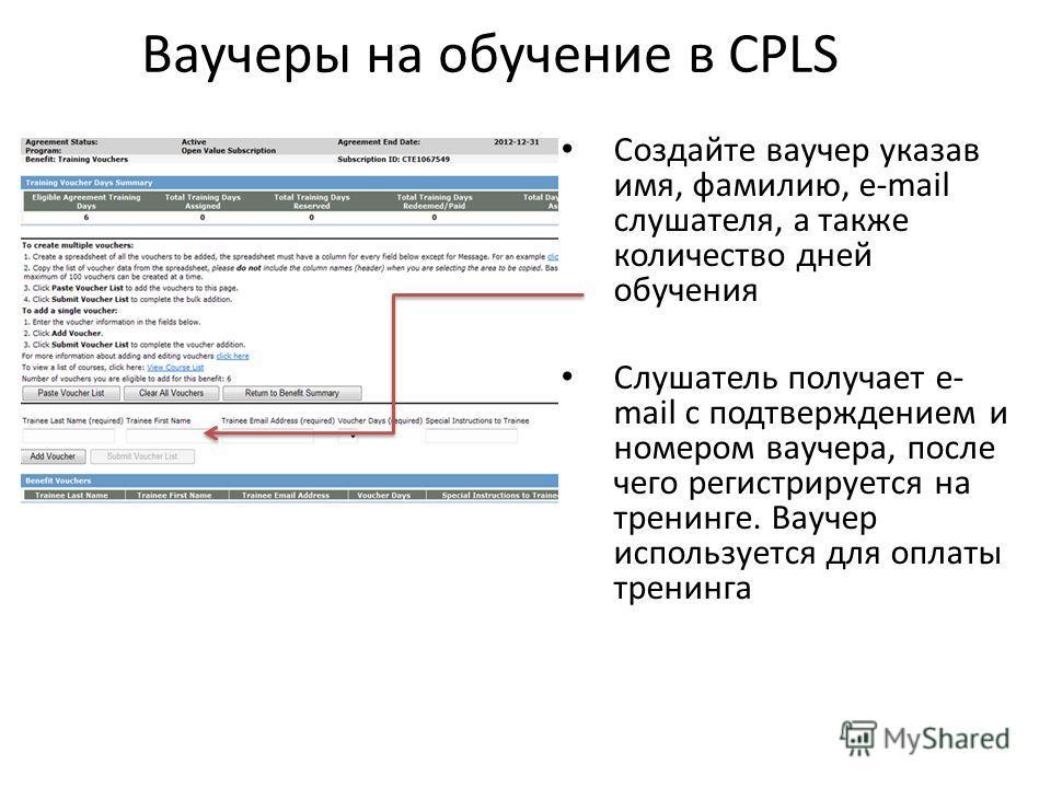 Ваучеры на обучение в CPLS Создайте ваучер указав имя, фамилию, e-mail слушателя, а также количество дней обучения Слушатель получает e- mail с подтверждением и номером ваучера, после чего регистрируется на тренинге. Ваучер используется для оплаты тр