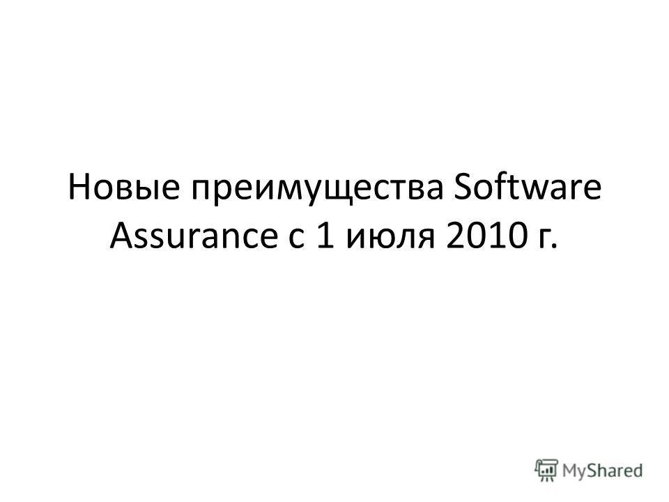 Новые преимущества Software Assurance c 1 июля 2010 г.