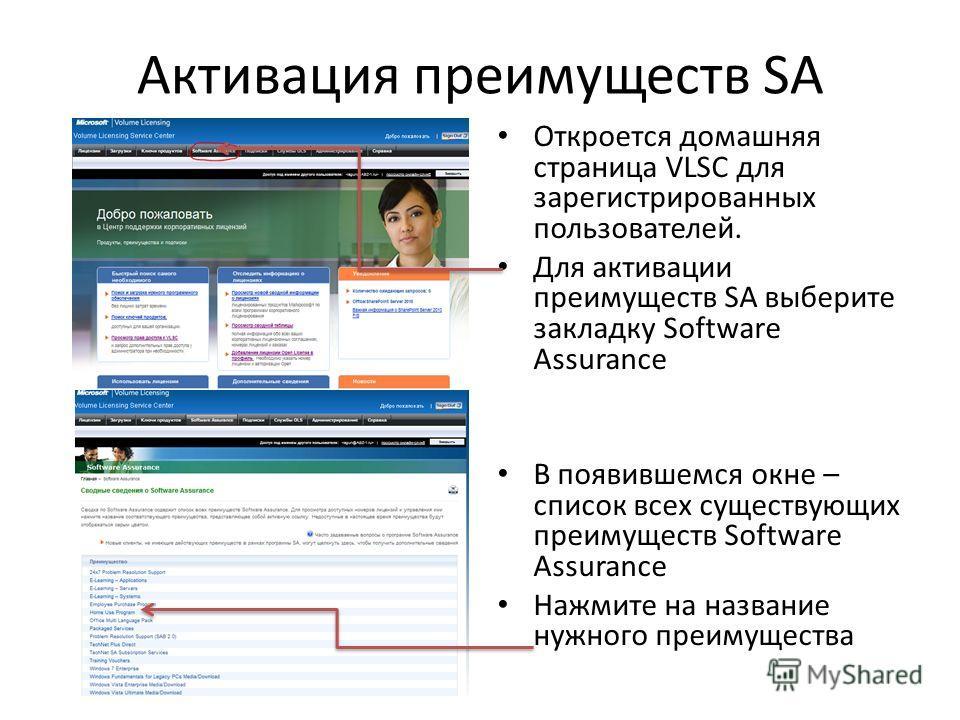 Активация преимуществ SA Откроется домашняя страница VLSC для зарегистрированных пользователей. Для активации преимуществ SA выберите закладку Software Assurance В появившемся окне – список всех существующих преимуществ Software Assurance Нажмите на